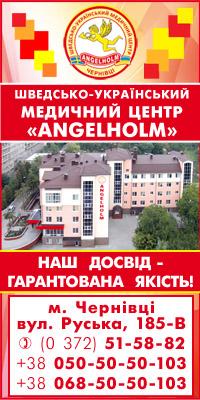 Медичний центр ANGELHOLM