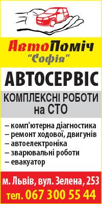 АвтоПоміч СОФІЯ. АВТОСЕРВІС
