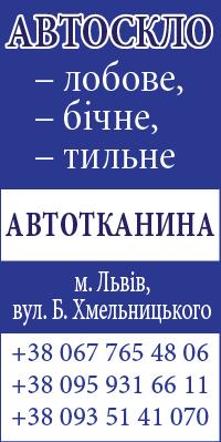 АВТОСКЛО, АВТОТКАНИНА