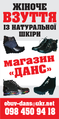 Жіноче взуття із натуральної шкіри