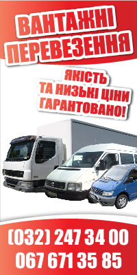Вантажні перевезення. Послуги вантажників.