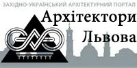 Західноукраїнський архітектурний портал