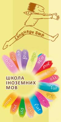 Школа іноземних мов LANGUAGE STEP