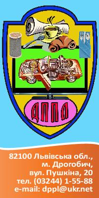 Дрогобицький професійний політехнічний ліцей