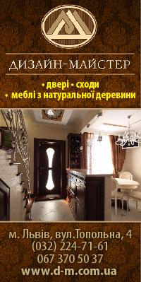 Двері, сходи, Меблі з натуральної деревини