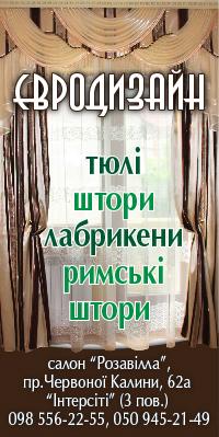 ТЮЛІ, ШТОРИ - ЄВРОДИЗАЙН