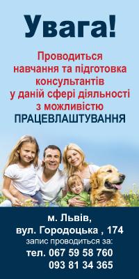 Страхування життя - навчання консультантів