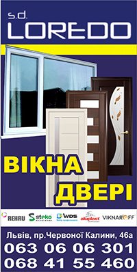 LOREDO - вікна, двері