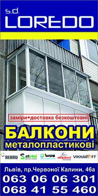 LOREDO - балкони металопластикові