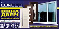 LOREDO - вікна, двері металопластикові