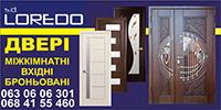 LOREDO - двері міжкімнатні, вхідні, броньовані