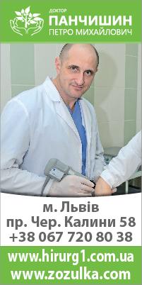 Послуги хірурга