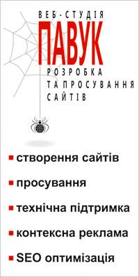 Розробка та просування сайтів - веб-студія ПАВУК
