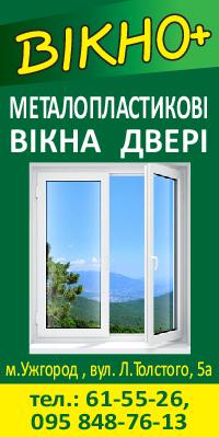 Металопластикові вікна, двері