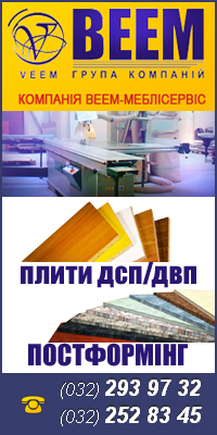 ТзОВ «Компанія ВЕЕМ-Меблісервіс»