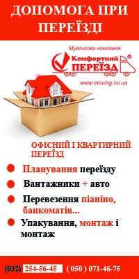 Допомога при переїзді
