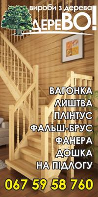 ВАГОНКА, ПЛАНКА