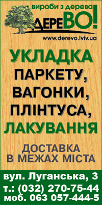 ПАРКЕТ, ВАГОНКА, ЛИШТВА, ПЛІНТУС, САУНИ; УКЛАДКА, ЛАКУВАННЯ