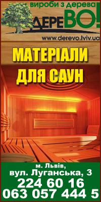 БУДІВНИЦТВО САУН, МАТЕРІАЛИ ДЛЯ САУН