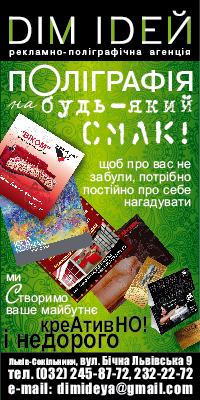 ДІМ ІДЕЙ - рекламно-інформаційний журнал та рекламно-поліграфічна агенція