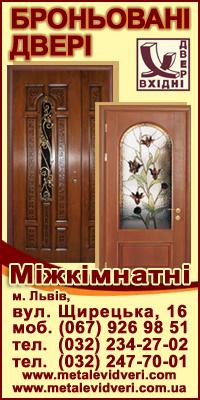 Двері вхідні броньовані, Двері міжкімнатні дерев'яні