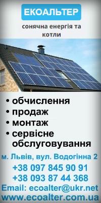 Сонячні колектори, фотоелектричні станції