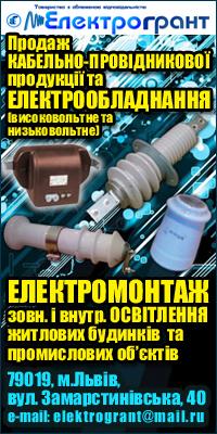 Електрообладнання, електромонтаж
