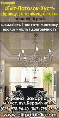 Еліт-Потолок-Хуст