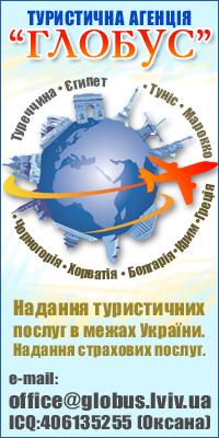 """Туристична агенція """"ГЛОБУС"""""""