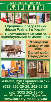 Виготовлення меблів за індивідуальним замовленням - КАРПАТИ