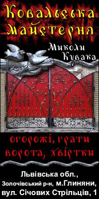 Ковальська майстерня Миколи Кувака