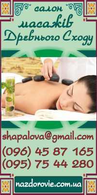 Салон масажів Древнього Сходу