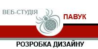 Веб-студія ПАВУК