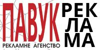 Рекламне агенство ПАВУК