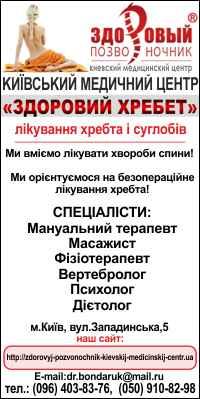 Київський медичний центр ЗДОРОВИЙ ХРЕБЕТ