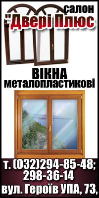Вікна дерево-алюмінієві
