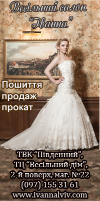 """Весільний салон """"Іванна"""""""