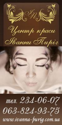 Курми манікюру, макіяжу, масаж