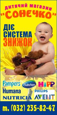 "Дитячий магазин ""СОНЕЧКО"""