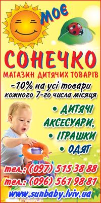 """Магазин дитячих товарів """"Моє СОНЕЧКО"""""""