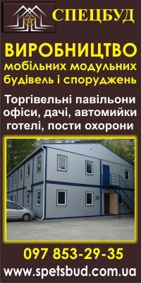 СПЕЦБУД: виробництво мобільних модульних будівель і споруджень