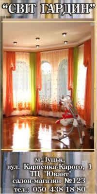СВІТ ГАРДИН - Штори, гардинні тканини, карнизи. продаж. Пошиття штор на замовлення. Дизайн та декорування вікон