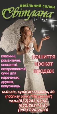 Весільні сукні  - пошиття, прокат, продаж. Весільний салон СВІТЛАНА.