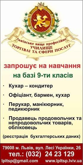 Львівське вище професійне УЧИЛИЩЕ ТОРГІВЛІ ТА СФЕРИ ПОСЛУГ