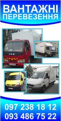 Вантажні перевезення, вантажники