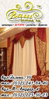 ВАШ ІНТЕР'ЄР - Гардини, штори, тюлі