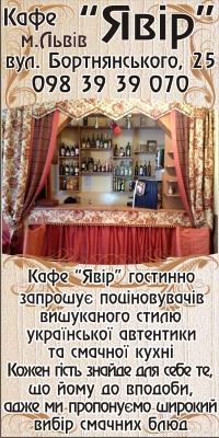 Кафе ЯВІР